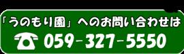 電話番号:0593275550